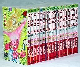ピーチガール 全18巻完結(講談社コミックスフレンドB ) [マーケットプレイス コミックセット]