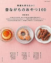 表紙: 何度も作りたい!昔ながらのおやつ100 (別冊すてきな奥さん)   重信初江