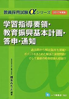 学習指導要領・教育振興基本計画・答申・通知(2017年度版) (教員採用試験αシリーズ)
