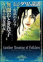 表紙: 異聞おとぎ草子―日本の鬼女・妖女 (まんがグリム童話) | 安武わたる