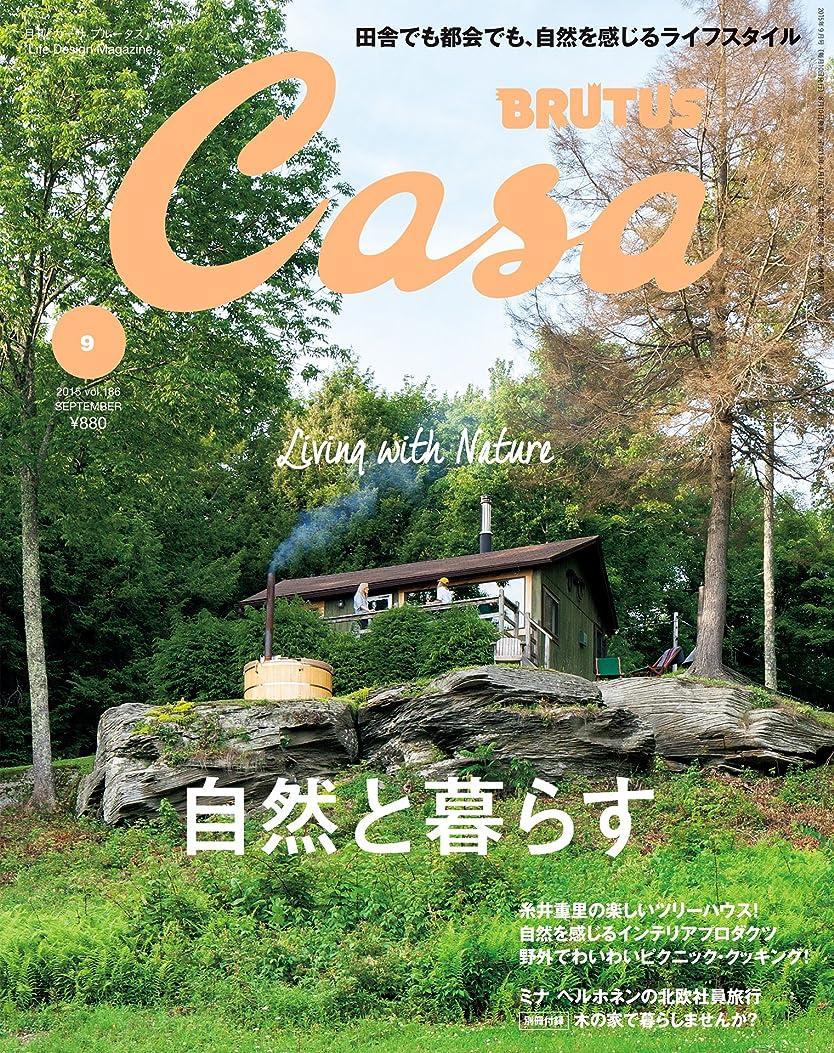 バンク海岸著者Casa BRUTUS(カーサ ブルータス) 2015年 9月号 [自然と暮らす] [雑誌]