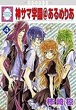 KAMISAMA GAKUEN AT ARMERIA 4 (TOSUISHA ICHI RACI COMICS) (Japanese Edition)