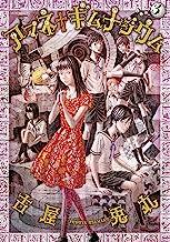 表紙: アマネ†ギムナジウム(3) (モーニングコミックス) | 古屋兎丸