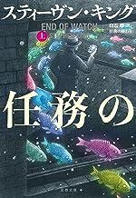 表紙: 任務の終わり 上 (文春文庫) | 白石 朗