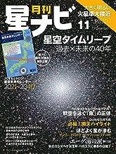 表紙: 月刊星ナビ 2020年11月号 [雑誌] | 星ナビ編集部