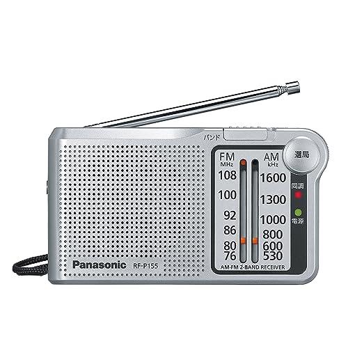 パナソニック ラジオ FM/AM/ワイドFM対応 シルバー RF-P155-S