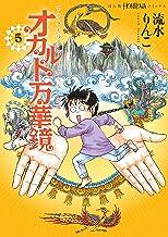 表紙: オカルト万華鏡 アナタもワタシも知らない世界(5) (HONKOWAコミックス) | 流水りんこ