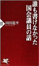 表紙: 誰も書けなかった国会議員の話 (PHP新書) | 川田 龍平
