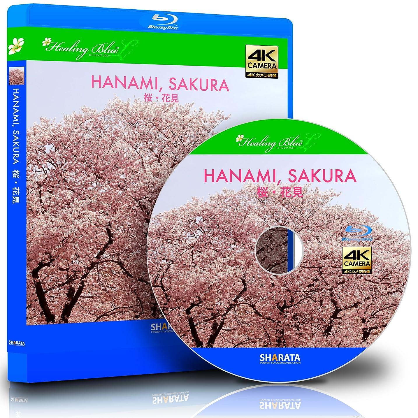 技術ナプキンパーク花見ができる4Kカメラ映像【HealingBlueLヒーリングブルーL】 桜?花見〈動画約40分〉 [Blu-ray]