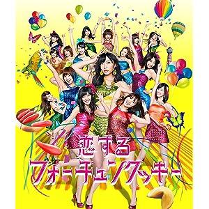AKB48/恋するフォーチュンクッキー