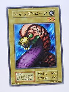 遊戯王OCGカード 初期 ディッグ・ビーク カードダス BOOSTER1