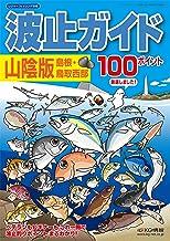 表紙: 波止ガイド山陰版 BEST100 [雑誌] | レジャーフィッシング編集部