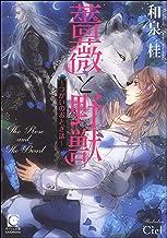 表紙: 薔薇と野獣 ~つがいのおとぎ話~【イラスト入り】 (ガッシュ文庫) | Ciel
