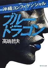 表紙: 沖縄コンフィデンシャル ブルードラゴン 沖縄県警シリーズ (集英社文庫) | 高嶋哲夫