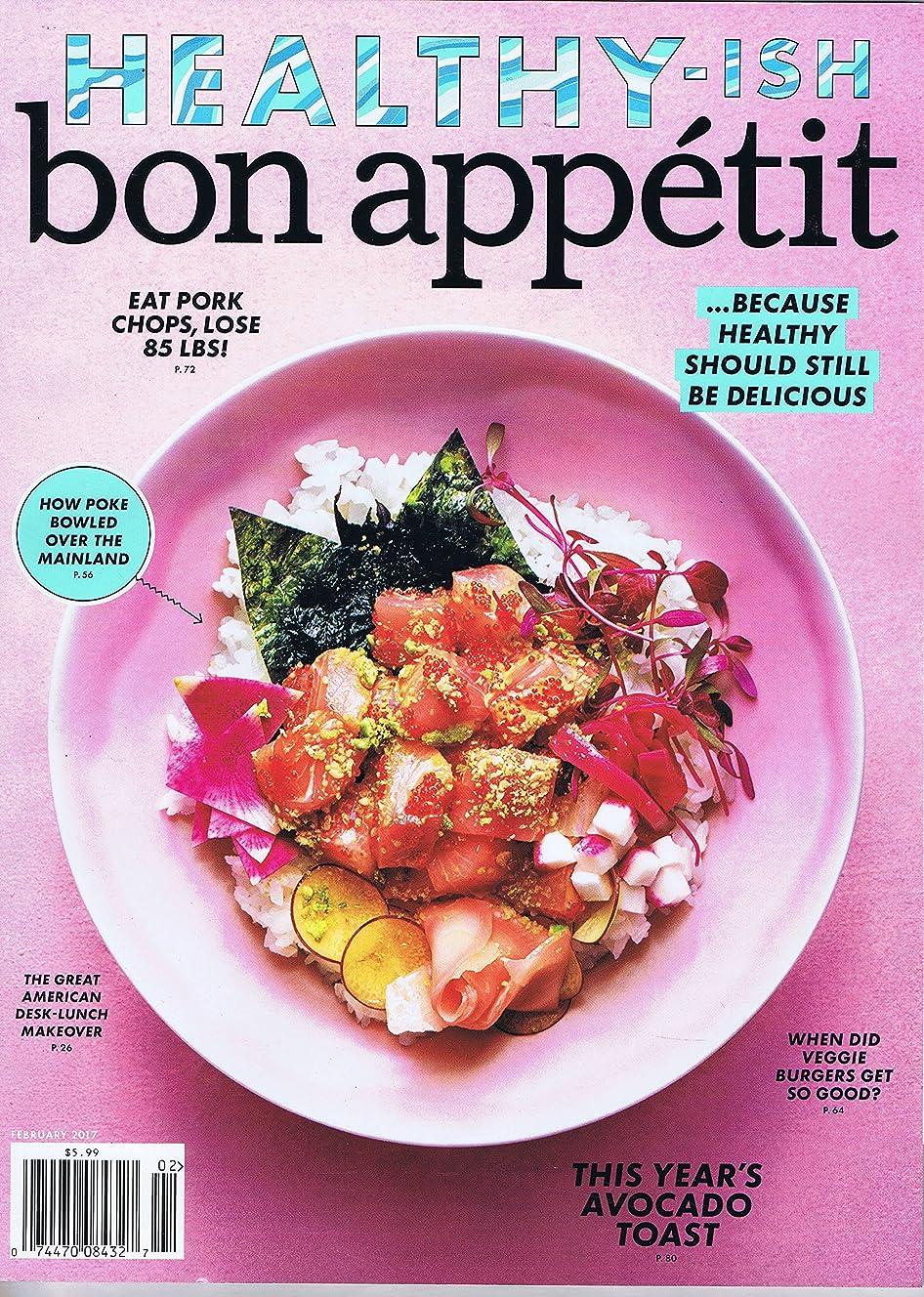 新聞階開示するBon Appetit [US] February 2017 (単号)