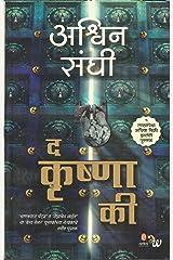 The Krishna Key (Marathi Edition) Kindle Edition