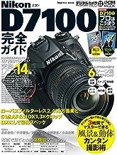 表紙: ニコン D7100完全ガイド | デジタルカメラマガジン編集部