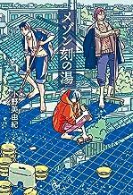 表紙: メゾン刻の湯 | 小野美由紀