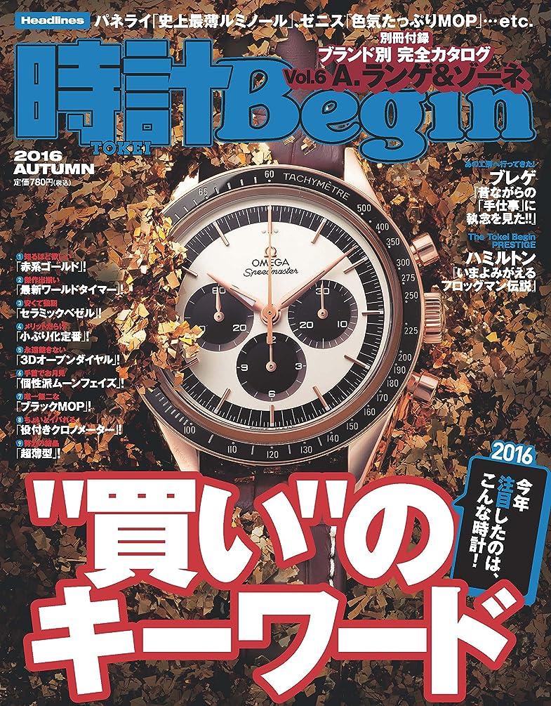 移植スクラップブック論文時計 Begin (ビギン) 2016年 秋号 [雑誌] 時計Begin