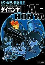 表紙: DAI-HONYA ダイホンヤ (早川書房) | とり みき
