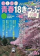 表紙: おとなの青春18きっぷの旅2015年春季編 | 学研パブリッシング