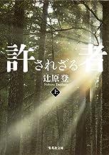 表紙: 許されざる者 上 (集英社文庫) | 辻原登