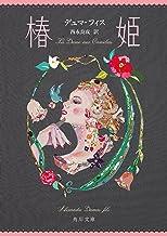 表紙: 椿姫 (角川文庫) | デュマ・フィス