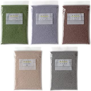 カラーサンド 各200g モス×ラベンダー×チョコレート×肌×灰の5色セット 粗粒(1.0mm程度の粒) Kタイプ #日本製