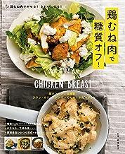 表紙: 鶏むね肉で糖質オフ! 主婦の友生活シリーズ | 岩﨑 啓子