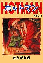 表紙: ホットマン VOL.3 | きたがわ 翔