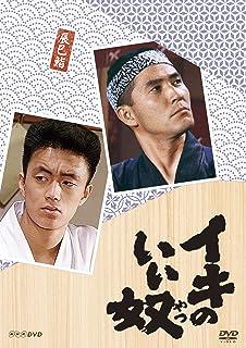小林薫主演 イキのいい奴 DVD 全3枚【NHKスクエア限定商品】