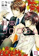 表紙: 拘束プログラム (花音コミックス) | こうじま奈月