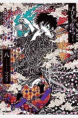 ばけもの夜話づくし8 (MFコミックス ジーンシリーズ) Kindle版
