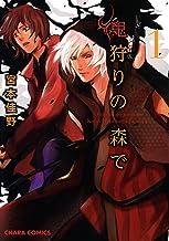 鬼狩りの森で(1) (Charaコミックス)
