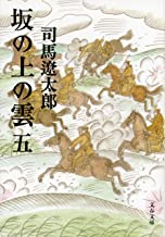 表紙: 坂の上の雲(五) (文春文庫) | 司馬遼太郎