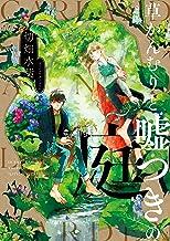 表紙: 草かんむりと嘘つきの庭 (ZERO-SUMコミックス) | 切畑 水葉