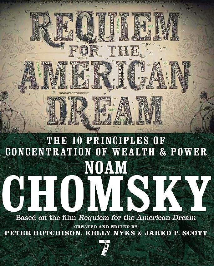 ぴったり警察忙しいRequiem for the American Dream: The 10 Principles of Concentration of Wealth & Power (English Edition)