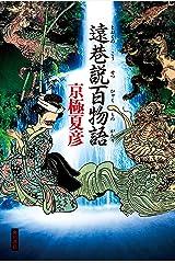 遠巷説百物語 「巷説百物語」シリーズ (角川書店単行本) Kindle版