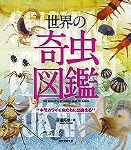 表紙: 世界の奇虫図鑑:キモカワイイ虫たちに出会える | 田邊 拓哉