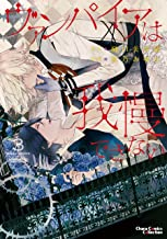 表紙: ヴァンパイアは我慢できない(3)【SS付き電子限定版】 (Charaコミックス) | 夏乃あゆみ