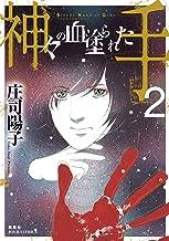 神々の血塗られた手(2) (ジュールコミックス)