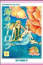 表紙: 海のオーロラ 1巻   里中 満智子