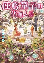 表紙: 座敷童子の代理人5 (メディアワークス文庫) | 仁科 裕貴