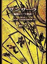 サンサーラ 輪廻という神話 第4巻 第4部上: 日本仏教と因果応報(上)