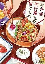 表紙: お弁当代行屋さんの届けもの (富士見L文庫) | イシヤマアズサ