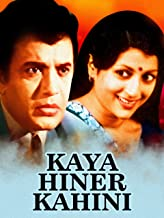 Kaya Hiner Kahini