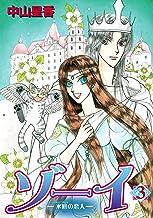 表紙: ゾーイ 水底の恋人(3) (朝日コミックス) | 中山星香
