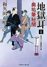 表紙: 地獄耳 : 1 奥祐筆秘聞 (二見時代小説文庫) | 和久田 正明