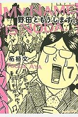 野田ともうします。(7) (Kissコミックス) Kindle版