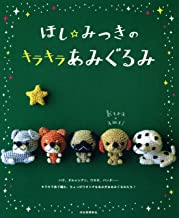 表紙: ほし☆みつきのキラキラあみぐるみ パグ、ダルメシアン、ウサギ、パンダ……キラキラ糸で編む、ちょっぴりオトナなあみ犬&あみぐるみたち♪ | ほし☆みつき
